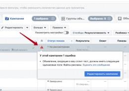 Не могу устранить проблему при создании сплит-теста в рекламном кабинете Fb