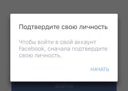 Фейсбук не регистрирует