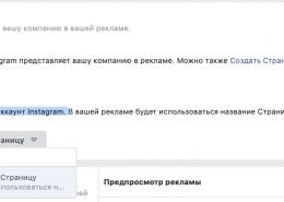Невозможно выбрать Instagram аккаунт в Ads Manager при создании объявления через Facebook