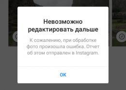Не могу публиковать карусель фото в instagram