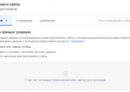Привязка инстаграма к фейсбук