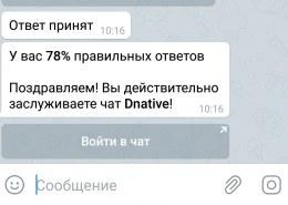 Прошла конкурс в боте а в чат не пускает)