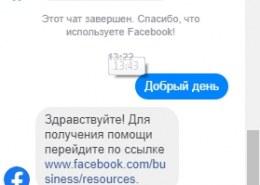 Facebook спрятал чат с поддержкой?