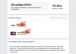 Как убрать привязанные карточки с деактивированного рекламного аккаунта