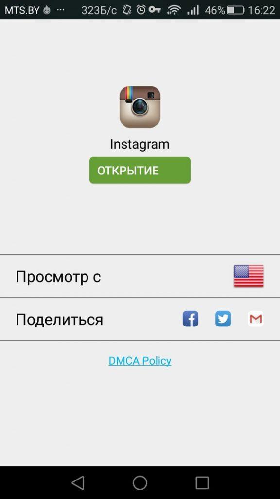 VPN для Instagram