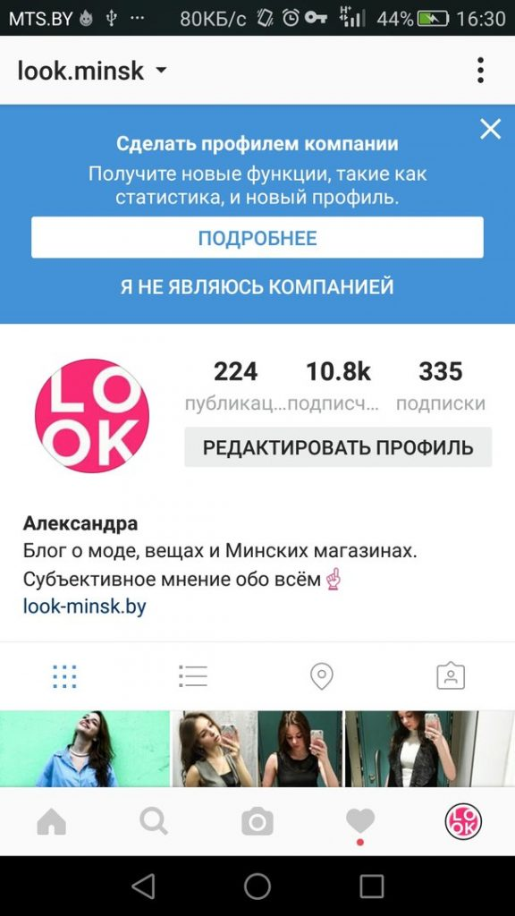 Бизнес-профиль в Instagram