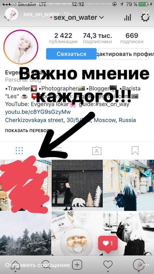анонсы в instagram stories