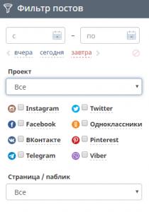 фильтр постов в иг