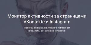 сервис мониторинга конкурентов в instagram