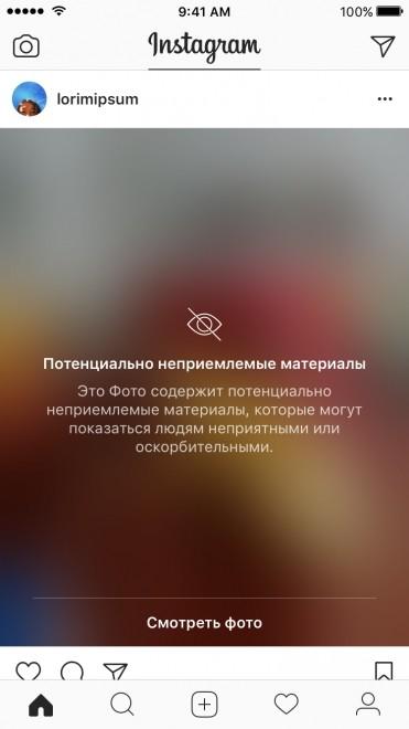 Скрытые посты в инстаграм