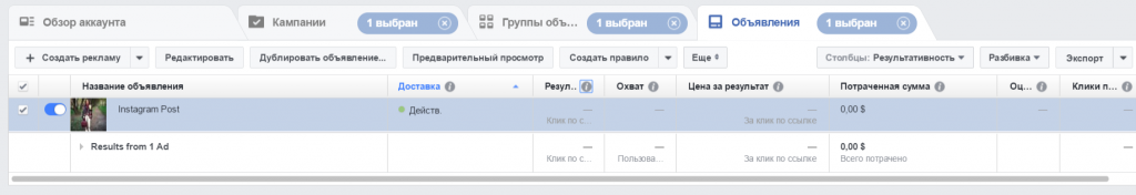 настройки объявления в рекламе фейсбука