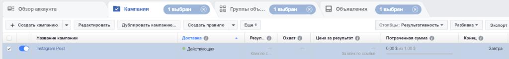 Инстаграм объявления в кабинете фейсбука
