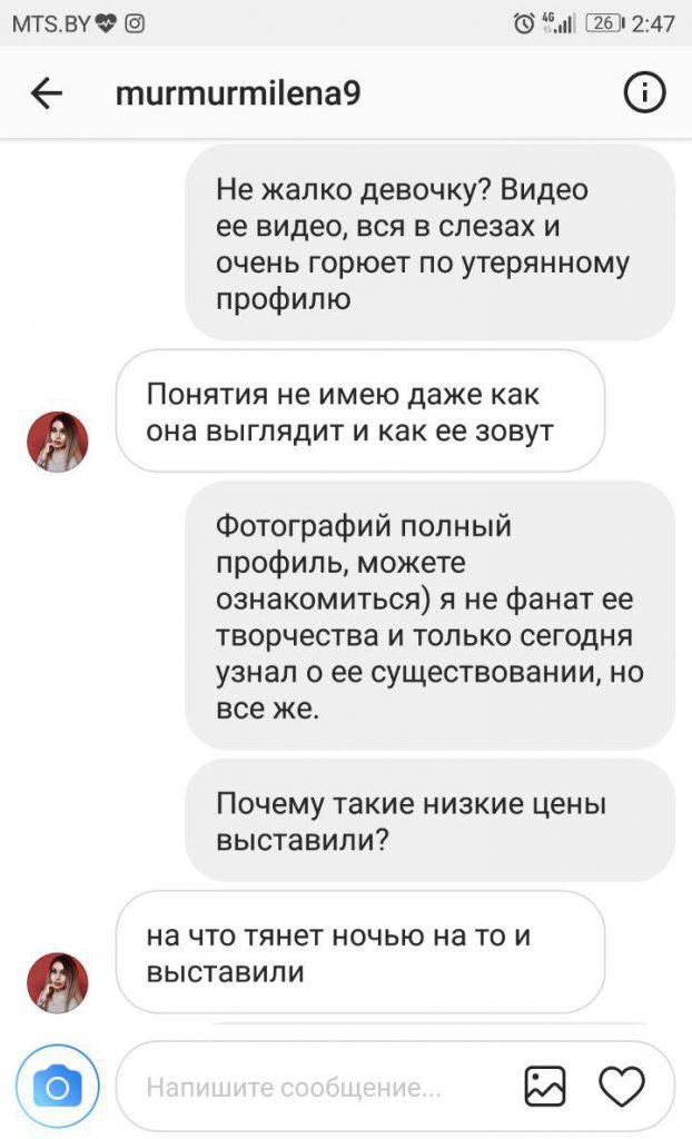 интервью со взломщиками инстаграм профиля