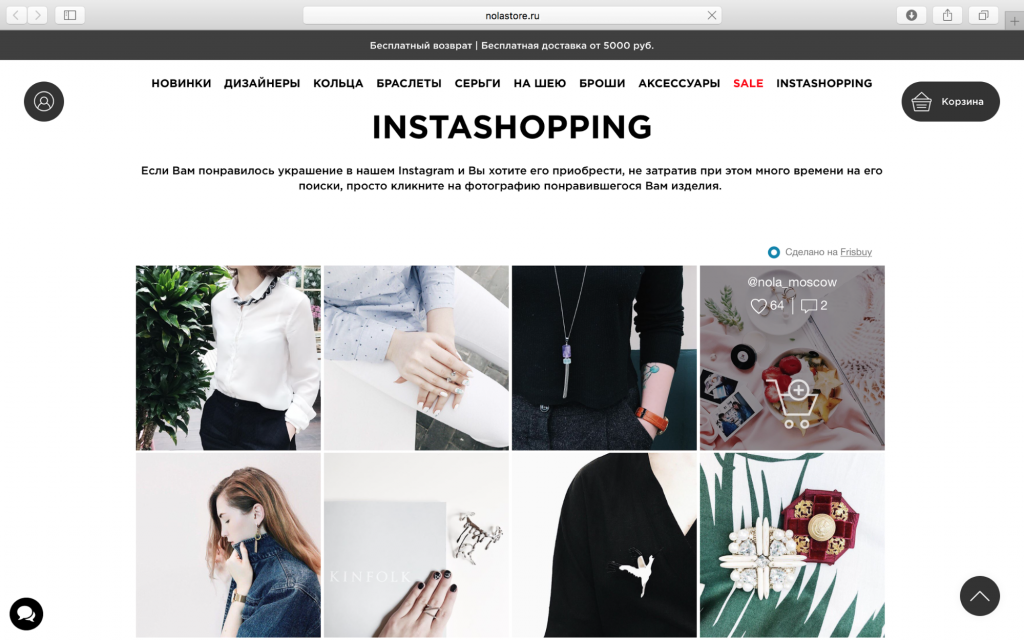 аккаунт бренда в instagram