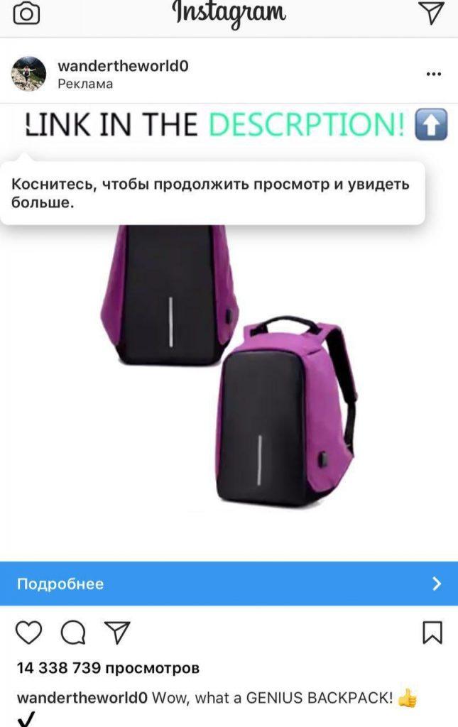 тупая реклама в инстаграм