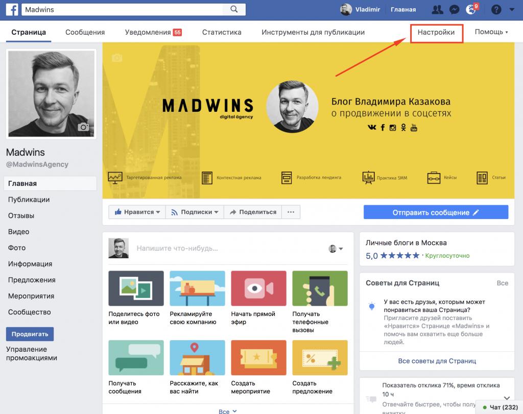 бизнес-страница в фейсбук
