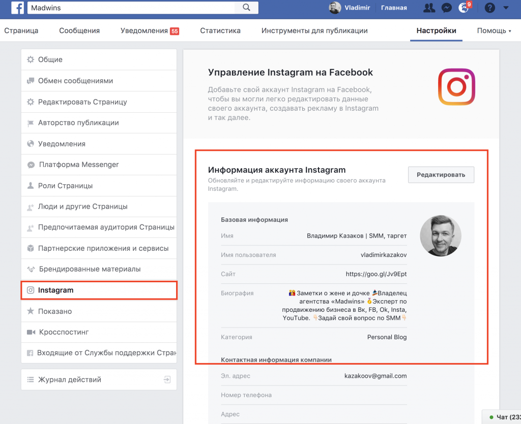 как привязать facebook к instagram