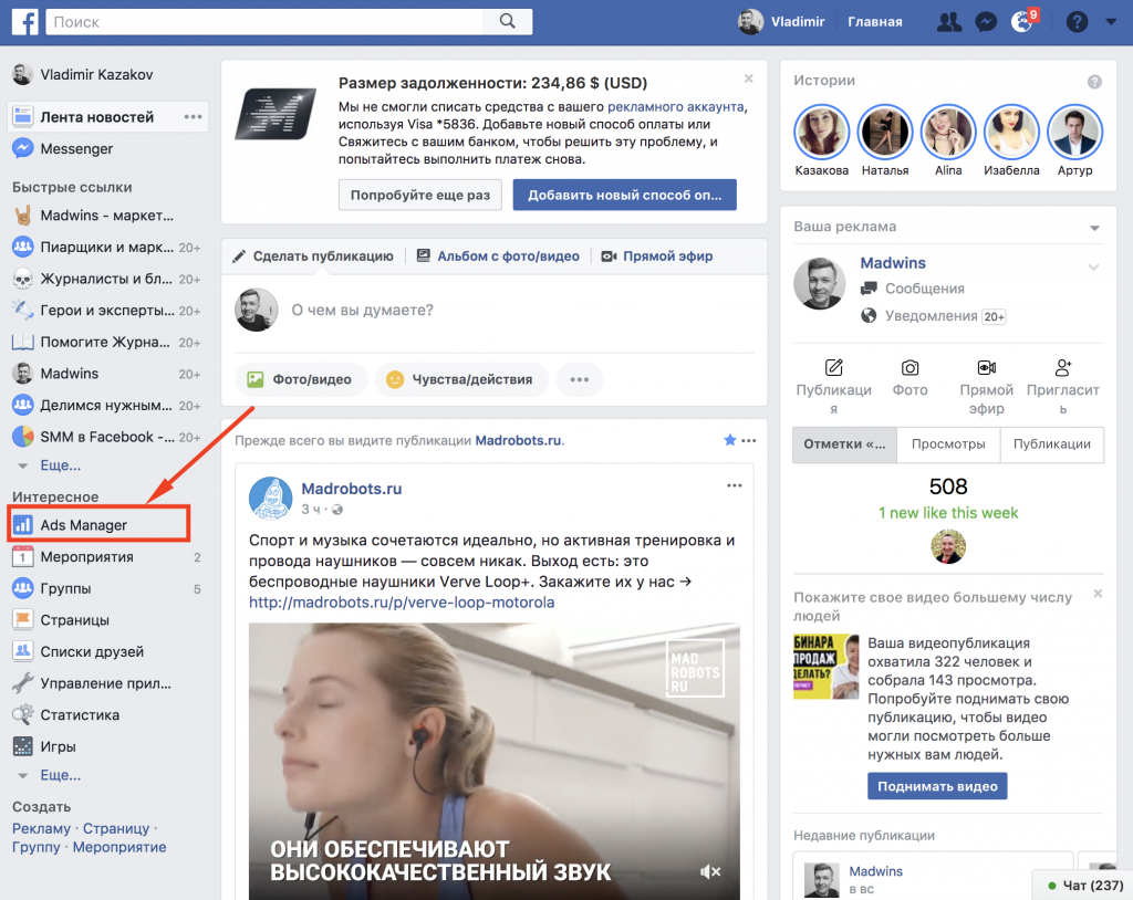 как найти рекламный кабинет в фейсбук