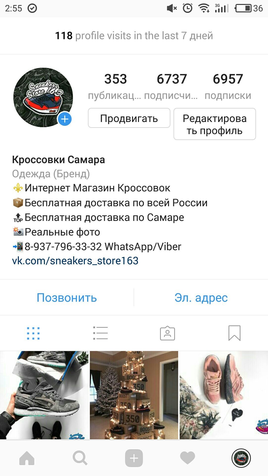 Кейс в Instagram  Продвижение магазина кроссовок с 0 до 190.000₽ в ... b199cd66767c3