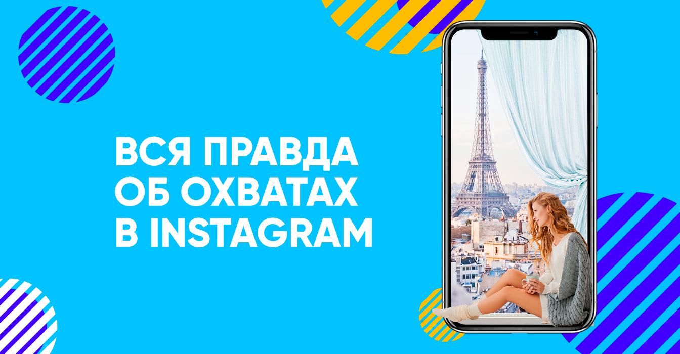 https://dnative.ru/vsya-pravda-ob-ohvatah-v-instagram/