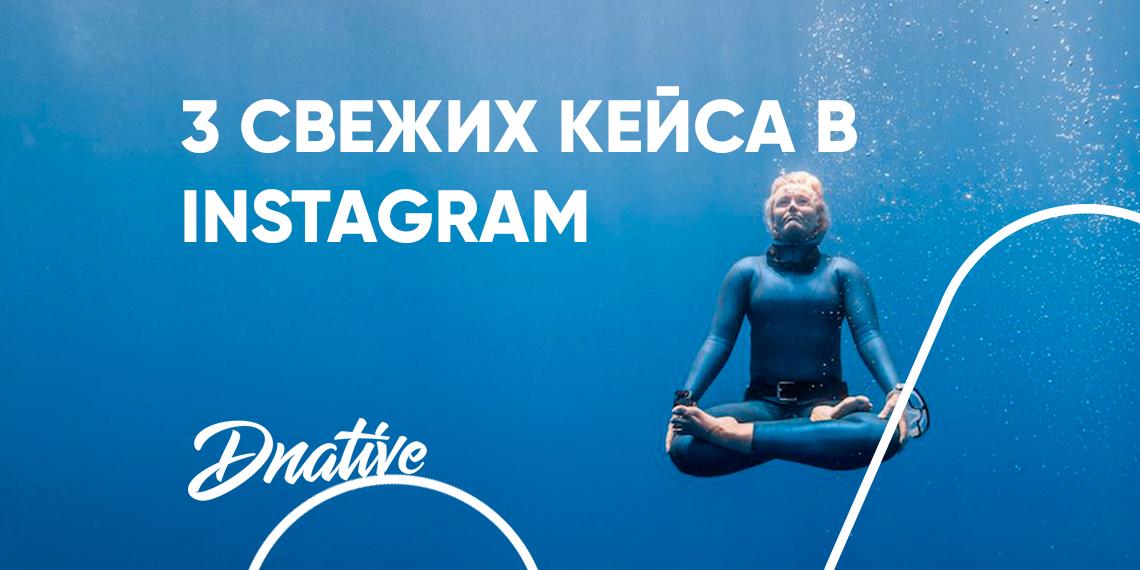 https://dnative.ru/3-reklamnyh-kejsa-v-instagram-samyj-glubokij-profil-pryamye-translyatsii-i-koe-chto-eshhyo/