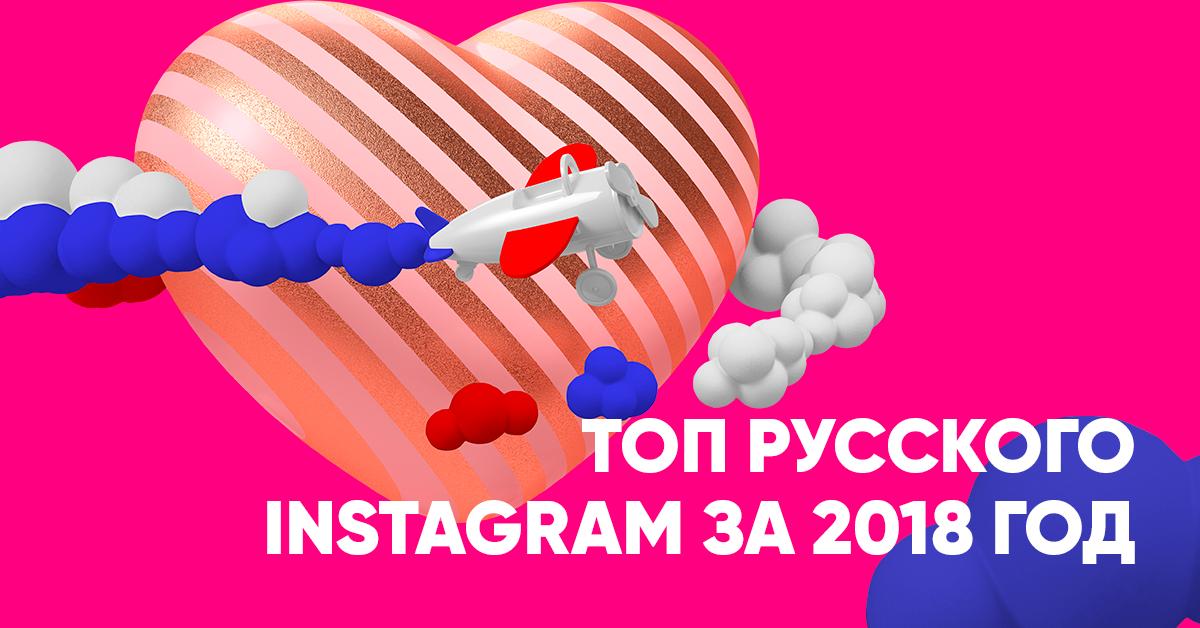 https://dnative.ru/top-russkogo-instagram-za-2018-god/
