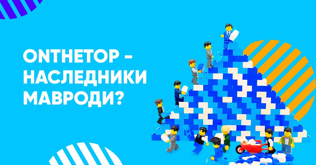 https://dnative.ru/obzor-servisa-onthetop-nasledniki-mavrodi-snova-v-dele/