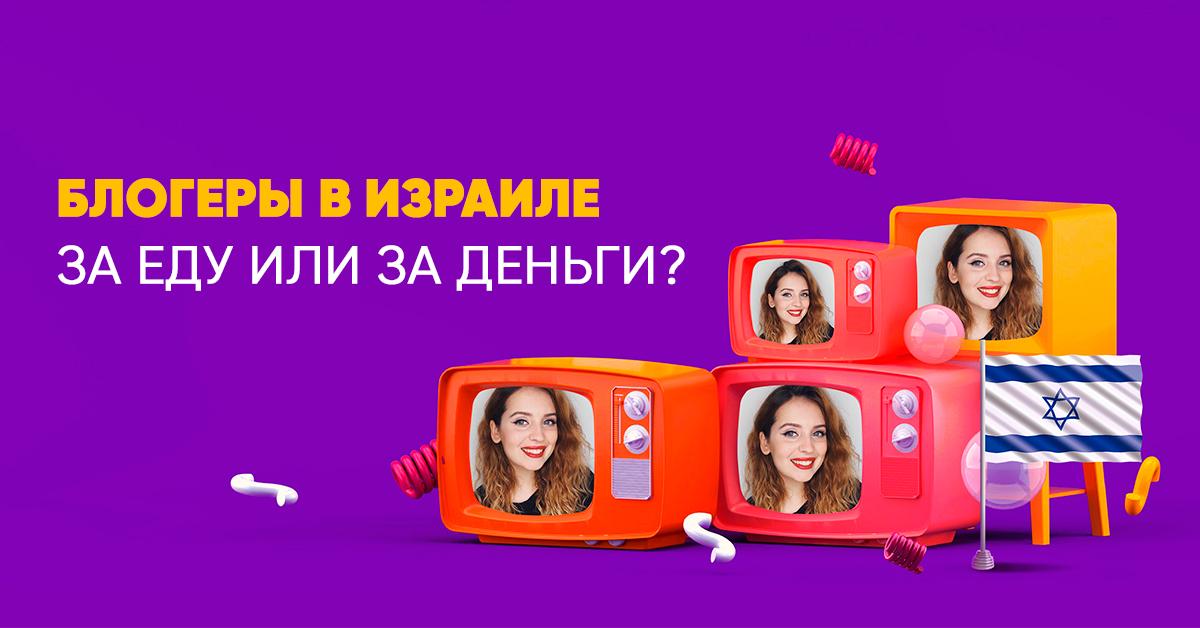 https://dnative.ru/ih-nravy-insta-blogery-v-izraile/