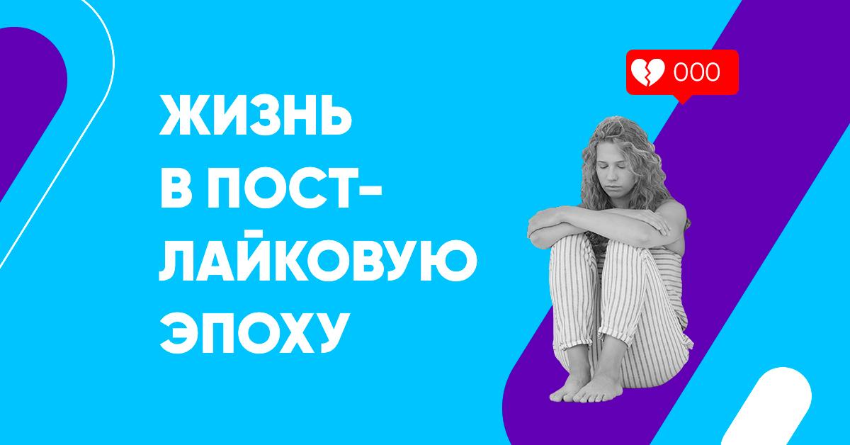 https://dnative.ru/chto-budet-kogda-lajkov-ne-budet/