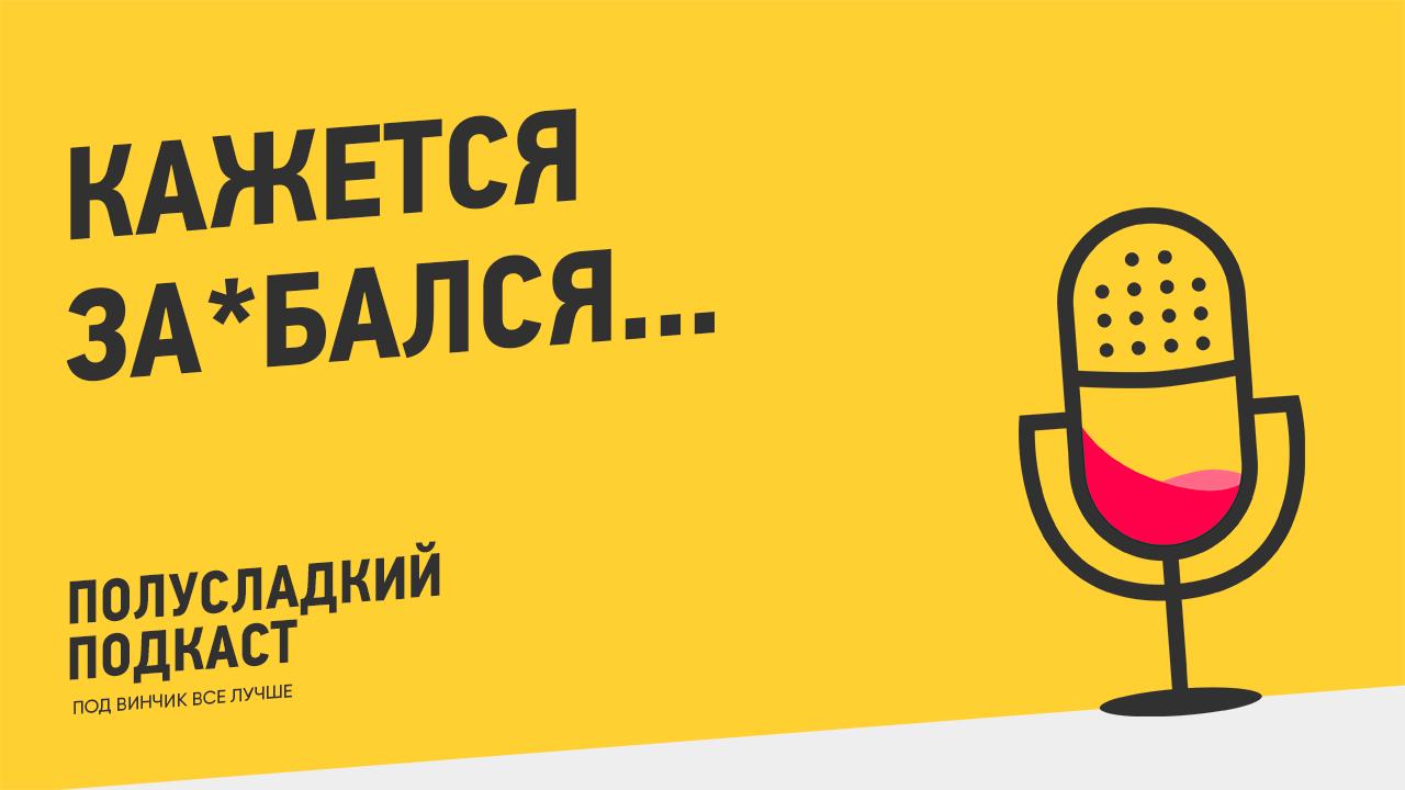 https://dnative.ru/polusladkij-podkast-vypusk-12-pro-vygoranie/