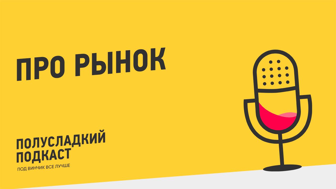 https://dnative.ru/polusladkij-podkast-vypusk-13-final-sezona-pro-rynok/