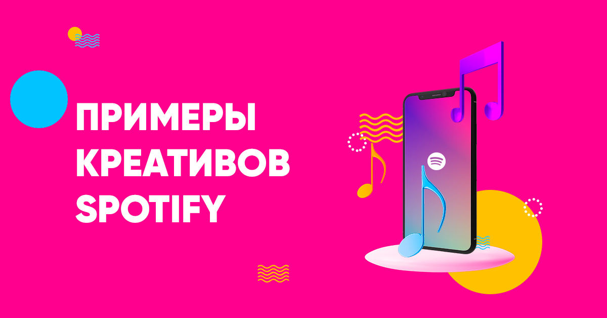 Как Spotify в Россию приходил. Подборка креативов у звёзд в Instagram